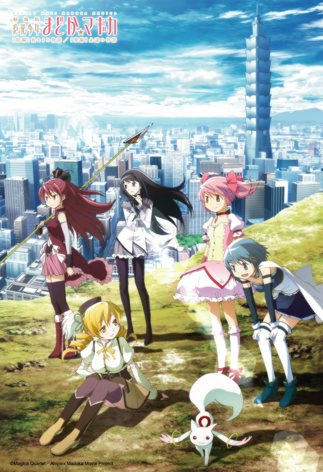 Mahou Shoujo Madoka Magica Movie 1  - {film.NAME_REAL}