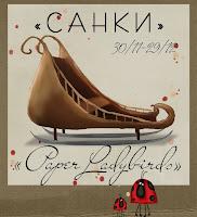 http://paper-ladybirds.blogspot.ru/2013/11/8.html