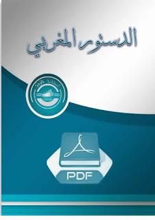 تحميل الدستور المغربي لسنة 2011 كاملا برابط مباشر