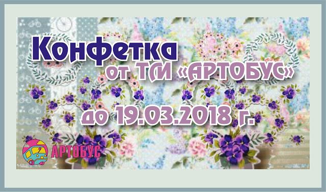 Весенняя конфетка от Артобус до 19/03
