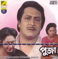 Pooja Bengali (1996) - Bengali Movie