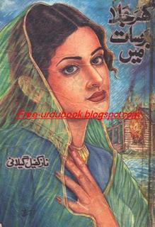 Ghar Jala Barsaat Main Novel