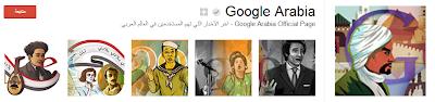 جوجل العربيه على جوجل بلس