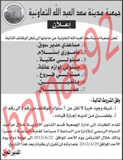 وظائف جريدة الوطن الاحد 2242012