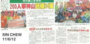 SIN CHEW : JUNE 11, 2012