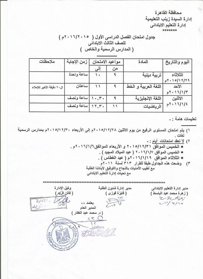 جداول امتحانات القاهرة ترم أول 2016 المنهاج المصري 1064802_198286530514