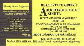 ΑΠΟΣΤΟΛΟΠΟΥΛΟΣ - ΑΚΙΝΗΤΑ