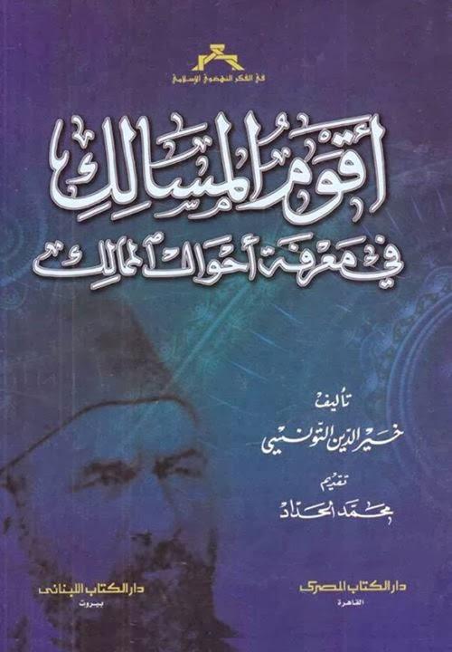 أقوم المسالك في معرفة أحوال الممالك - خير الدين التونسي