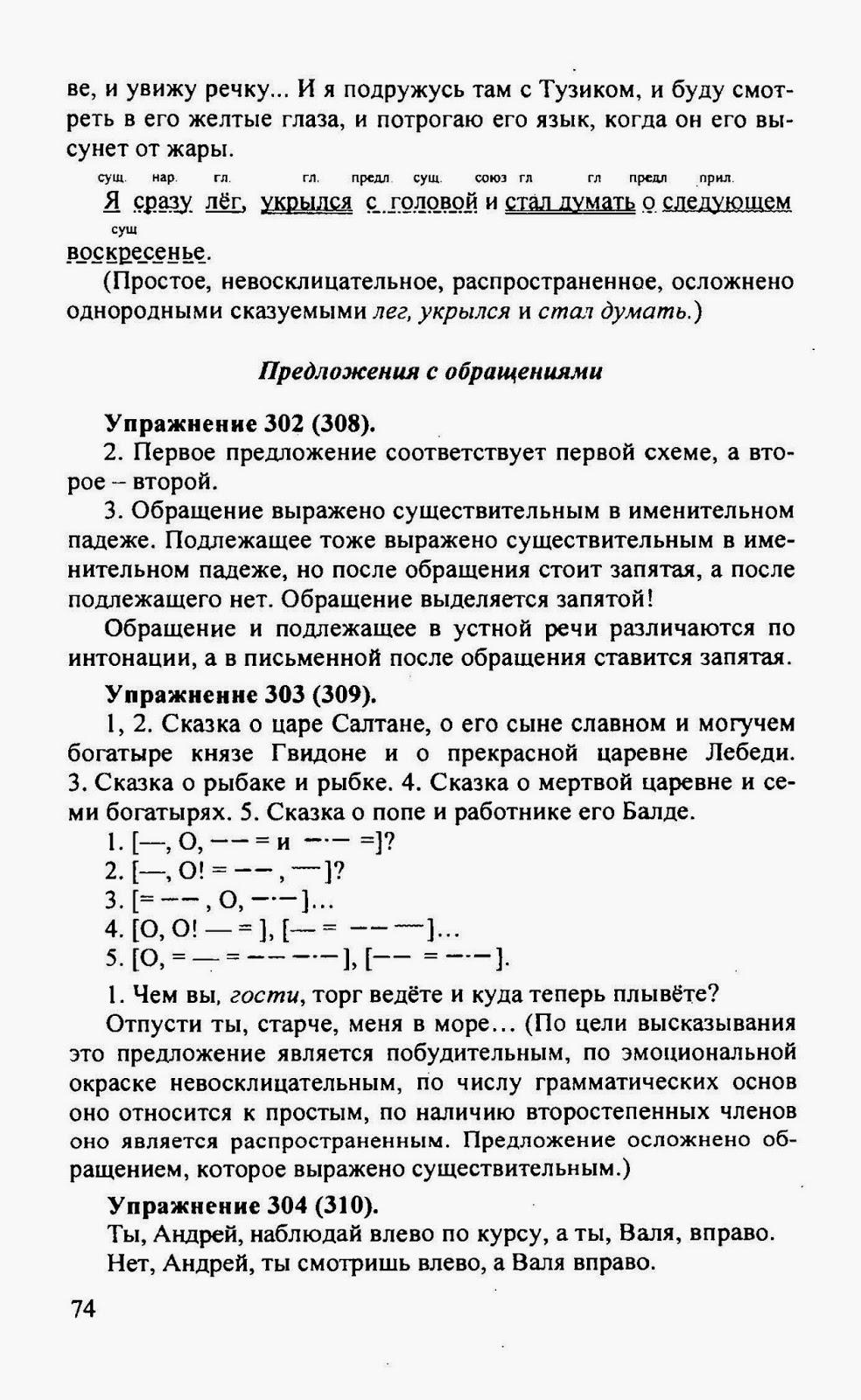 Алгебра 8 Класс ГДЗ Решетников