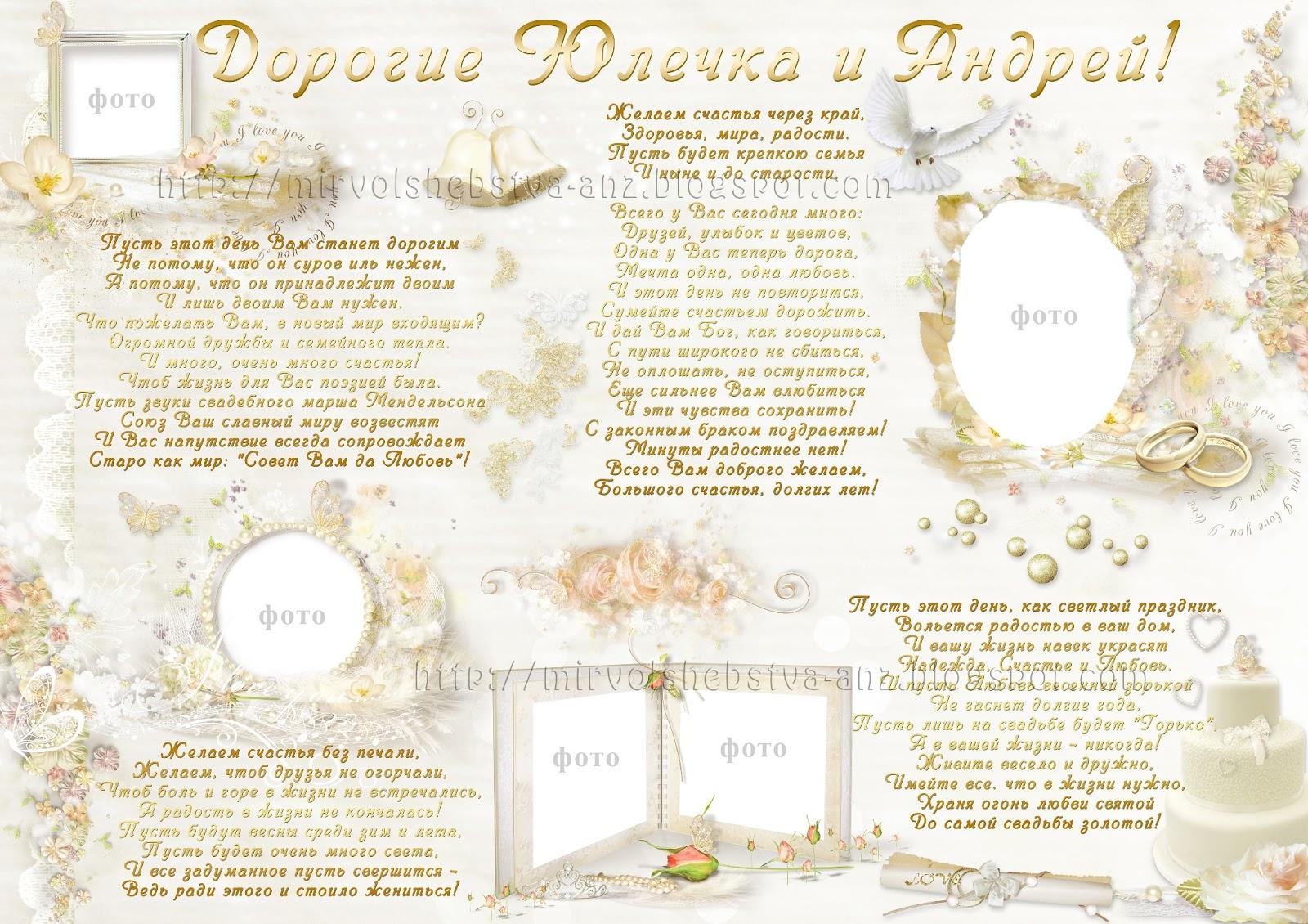 Оригинальные поздравления на золотую свадьбу