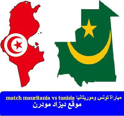 مباراة تونس وموريتانيا match mauritania vs tunisia