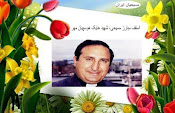 """در گرامیداشت و یادبود اسقف مبارز مسیحی """"شهید هایک هوسپیان مهر"""""""