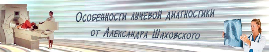 Особенности лучевой диагностики от Александра Шаховского