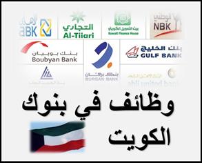 وظائف في بنوك الكويت