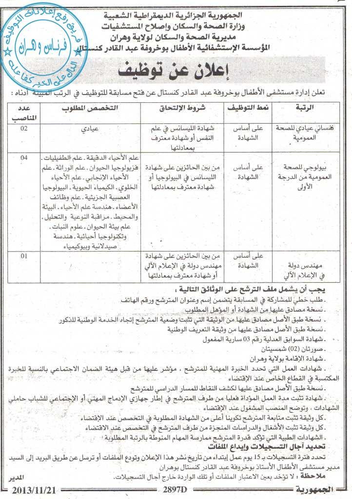 إعلان مسابقة توظيف في المؤسسة الاستشفائية الأطفال بوخروفة عبدالقادر كنستال ولاية وهرا Oran+3.jpg