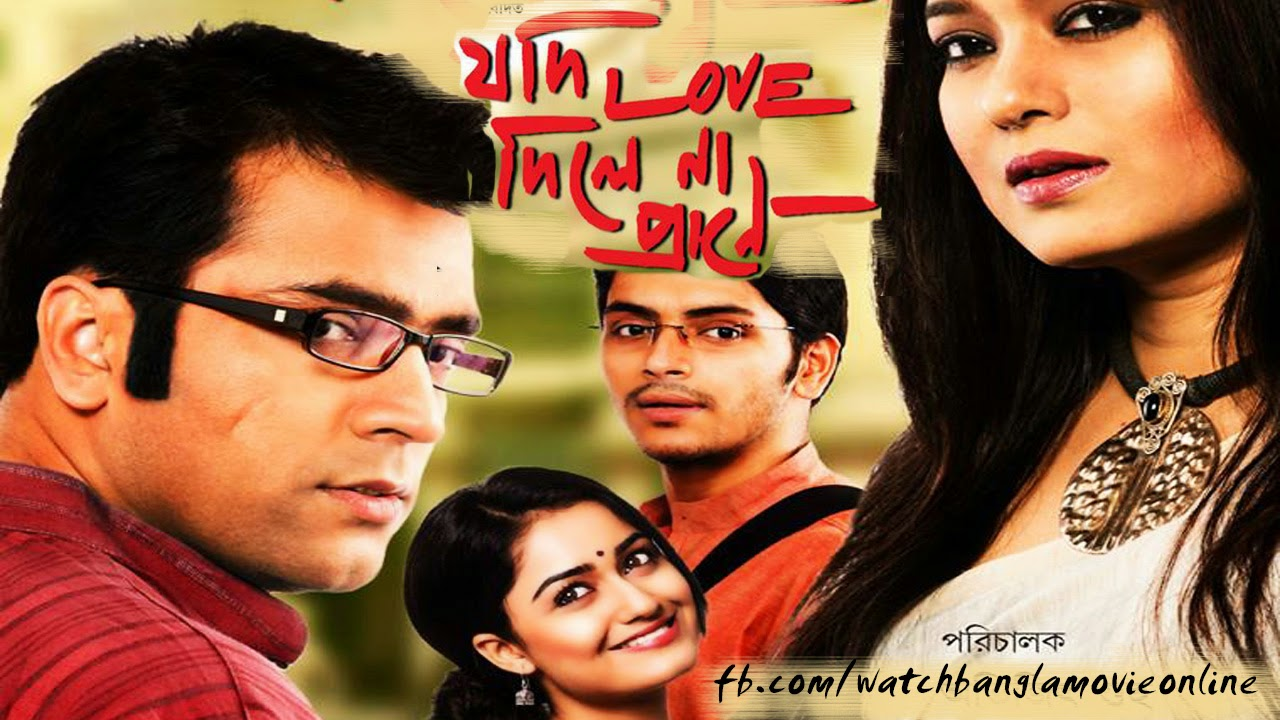 New Bangla Moviee 2016 click hear.............. Jadi+Love+Dile+Na+Praane+Bengali+Full+Movie+Poster+HD+Watch+%2526+Download