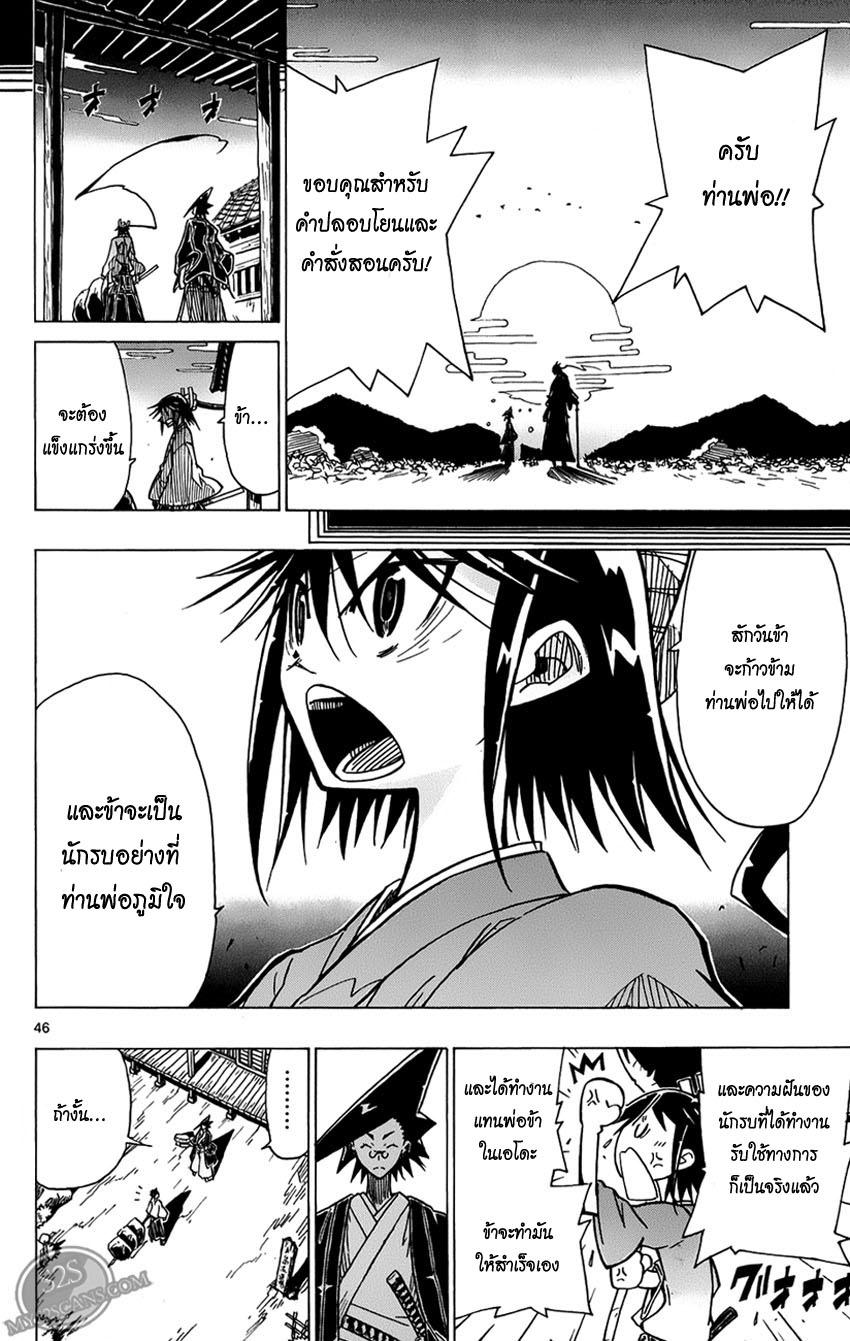 Joujuu Senjin!! Mushibugyo 1 TH ไปล่ะนะ!  หน้า 46