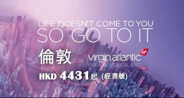 維珍航空【延續優惠】!坐787新機 由香港 直飛 倫敦 HK4,431起,3至6月中出發!