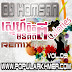 Album Mix: DJ Komsan Remix Vol.09 || New Song Mix
