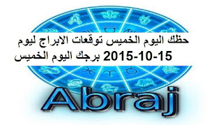 حظك اليوم الخميس توقعات الابراج ليوم 15-10-2015 برجك اليوم الخميس