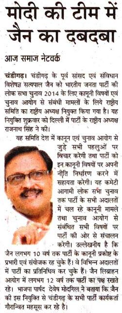चंडीगढ़ के पूर्व सांसद और सविंधान विशेषज्ञ सत्य पाल जैन को भाजपा की लोकसभा चुनाव 2014 के लिए कानूनी विषयों और चुनाव आयोग से संबधी मामलों के लिए बनाई गई राष्ट्रीय समिति का राष्ट्रीय अध्यक्ष नियुक्त किया गया है।