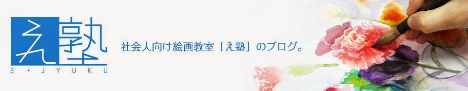 横浜美術学院 絵画教室「え塾」