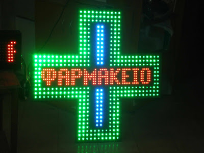 Πωλείται Φαρμακείο στη Βοιωτία-Κερδοφόρα Επιχείρηση