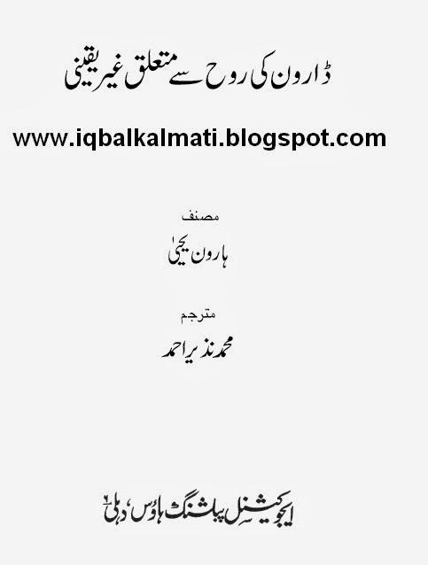 Darwin Ki Rooh Se Mutaliq Ghair Yaqini By Harun Yahya