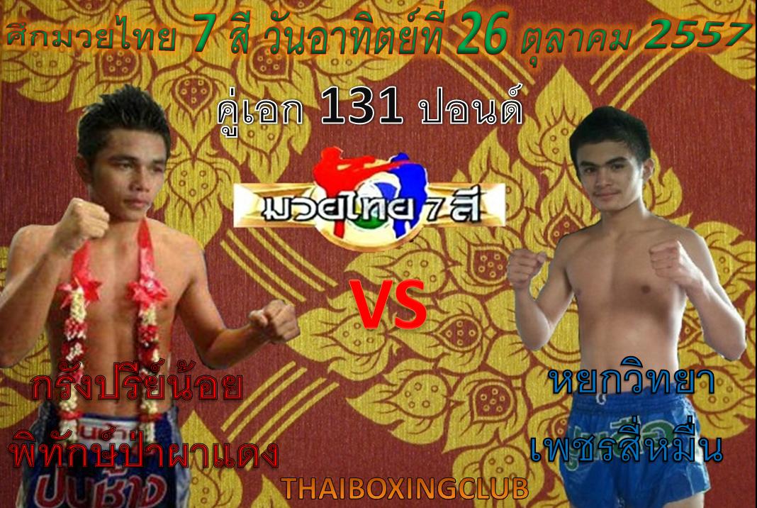 โปรแกรมการแข่งขันมวยไทย ศึกมวยไทย 7 สี วันอาทิตย์ที่ 26 ตุลาคม 2557