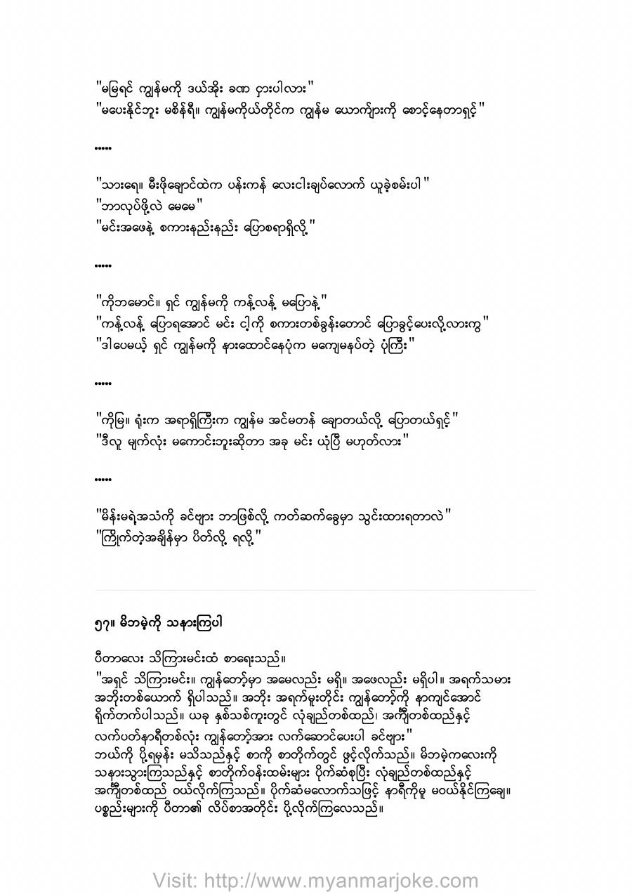Dialogue, myanmar joke