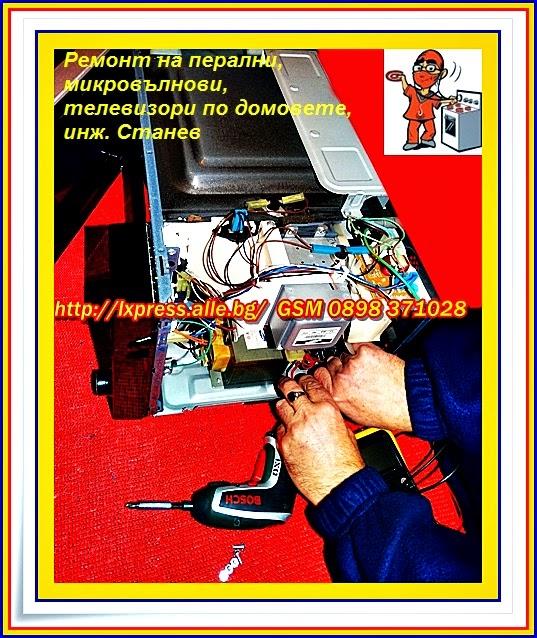 ремонт на печки, фурни, микровълнови по домовете, термостат за фурна