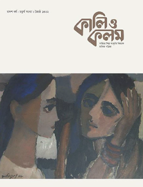 history of bangla literature pdf