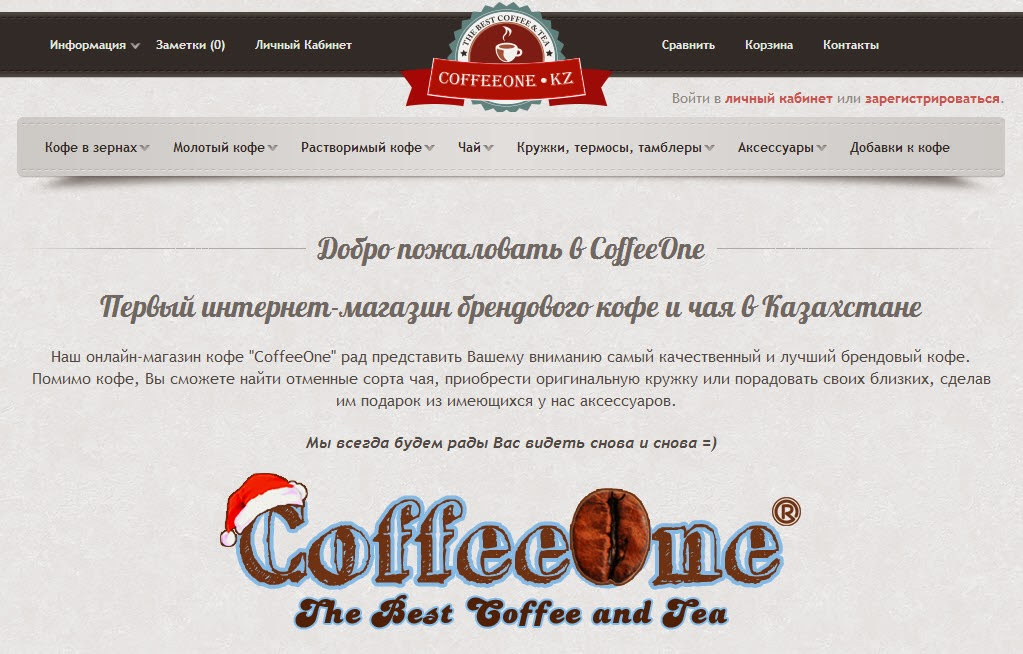 coffeeone.kz - starbucks, lavazza, gloria jeans, coffee, tea