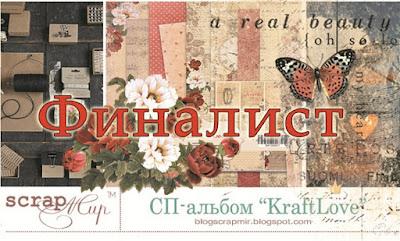 "СП-альбом ""KraftLove"""