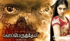 Kopperundevi 2015 Tamil Movie Trailer