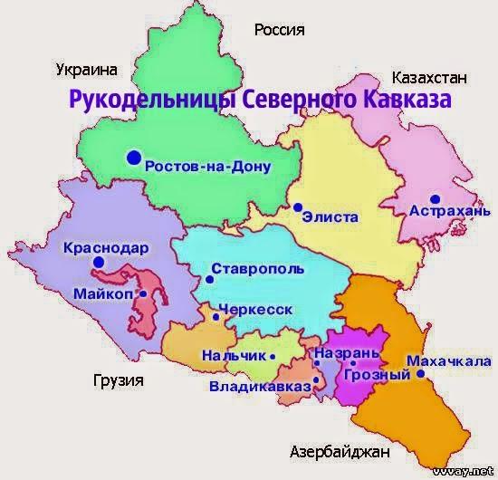 Рукодельницы Северного Кавказа !