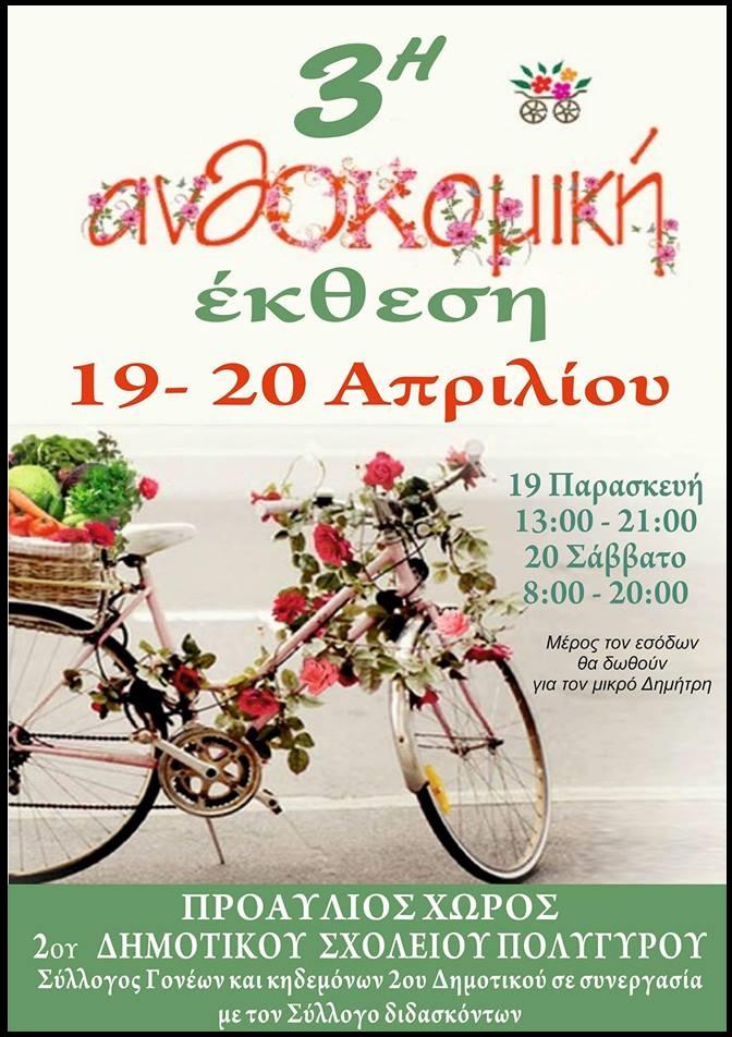3η ανθοκομική έκθεση στο 2ο Δημοτικό Σχολείο Πολυγύρου