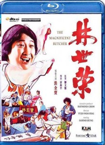 The Magnificent Butcher (1979) BRRip 700MB MKV
