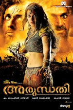 Arundhati 2009 Malayalam Movie Watch Online