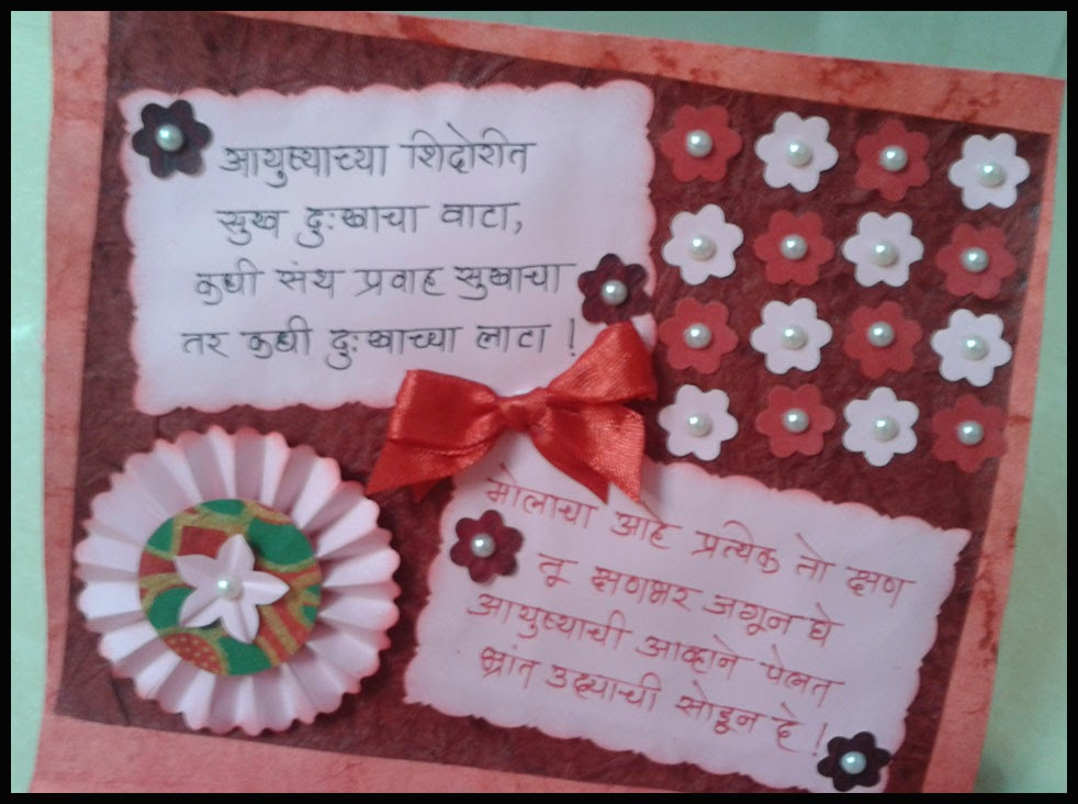 Linas Handmade Cards Marathi Birthday Card
