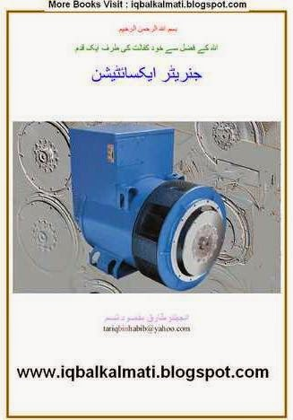 Generator Excitation Pdf Book In Urdu