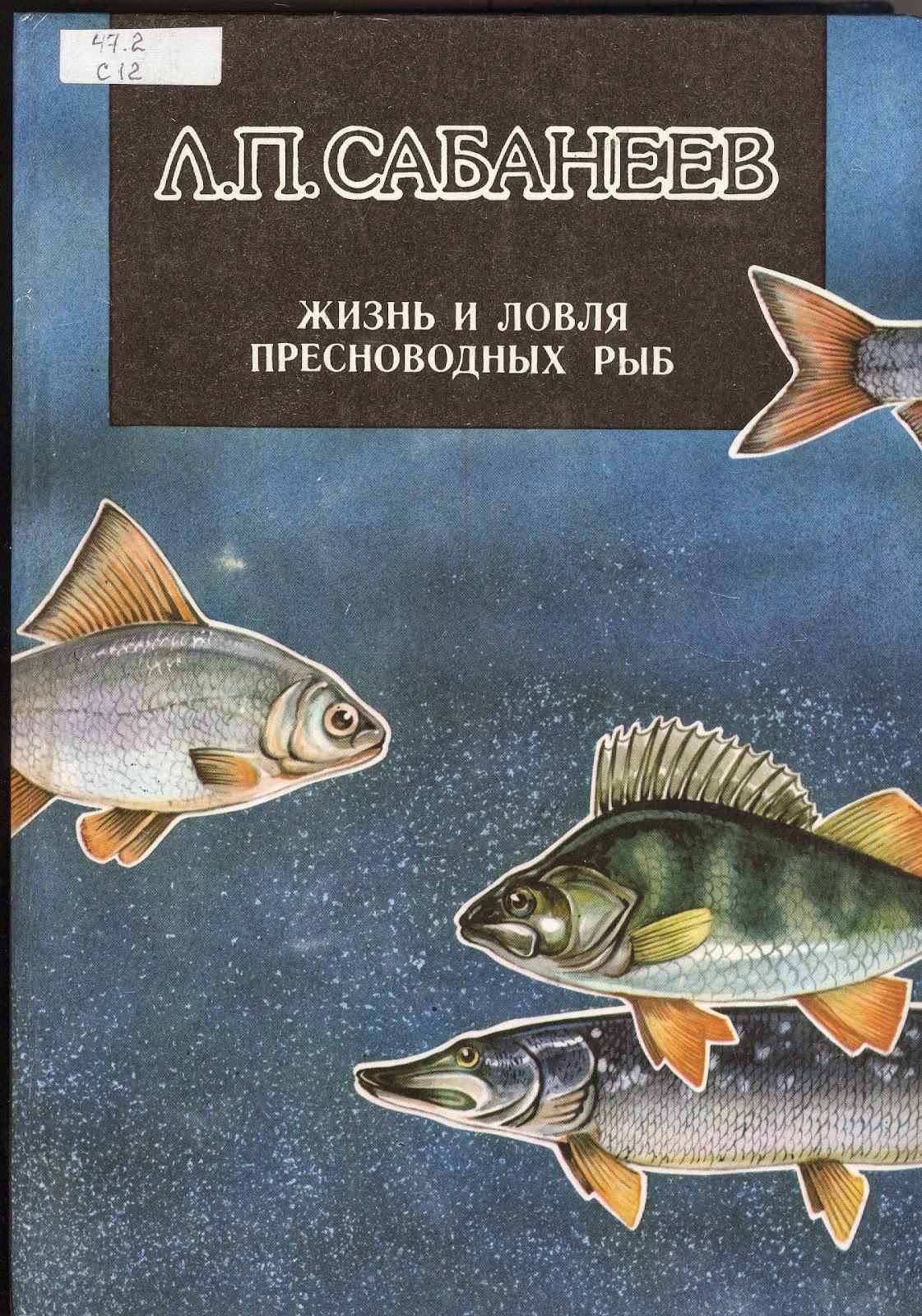 Принимал участие в разработке устава русского охотничьего клуба г вклад сабанеева в науку огромен