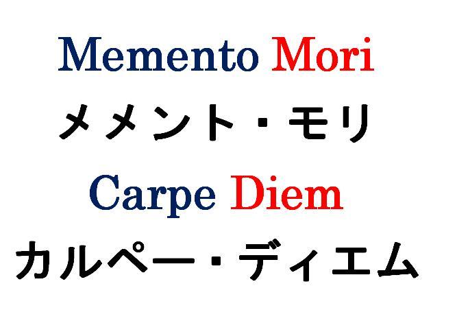 ラテン語で死という意味