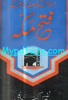 Fatah-e-Makka