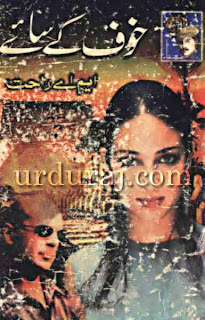 Khauf Ke Saye Shahenshah Series Part 8 By MA Rahat pdf