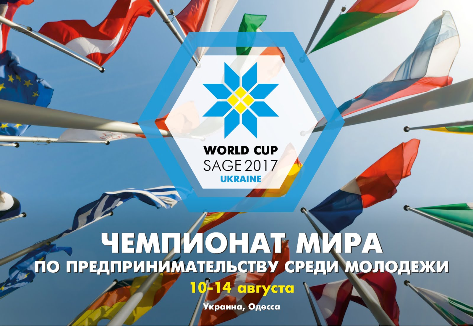 Архив WORLD CUP SAGE' 2017
