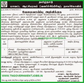 Office Assistant and Watchman Post Vacancy Recruitments in Kanyakumari Collectorate (www.tngovernmentjobs.in)