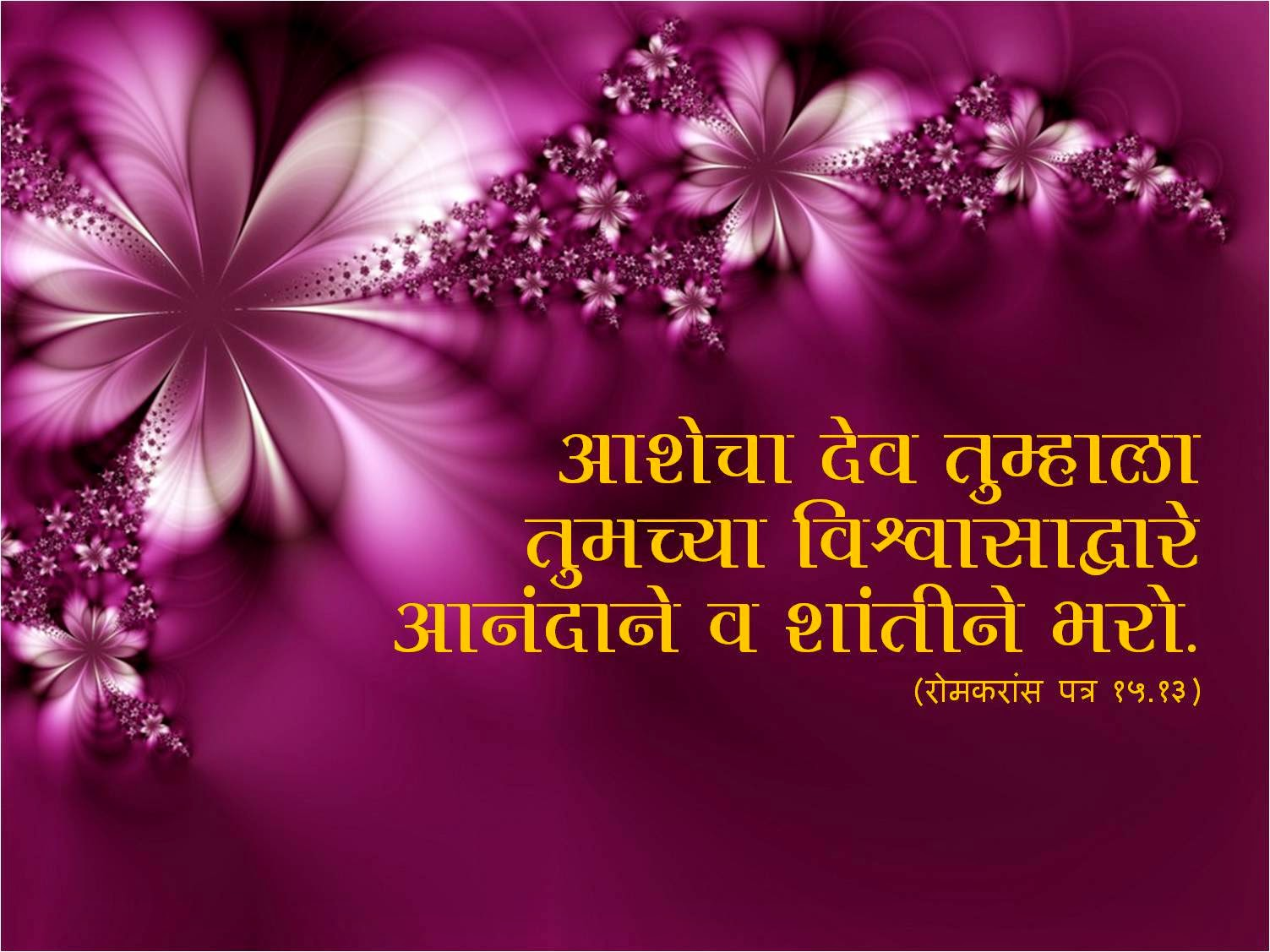 bible quotes marathi hd wallpapers for merry christmas