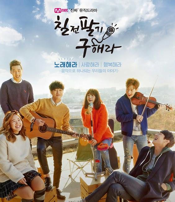 《2015韓劇 七顛八起具海拉》實現音樂的夢想~ 閔孝琳、郭時陽