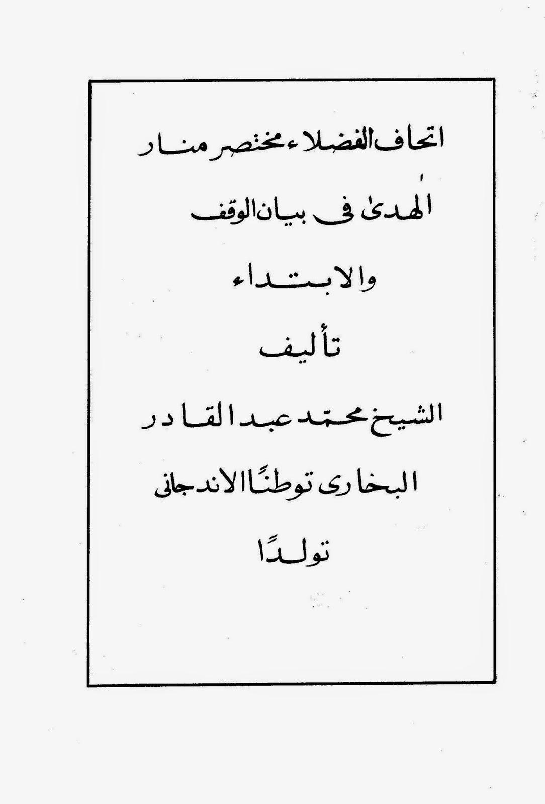اتحاف الفضلاء في بيان الوقف والابتداء - محمد عبد القادر pdf